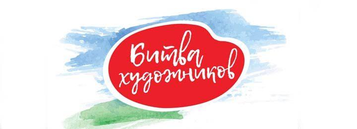 Фабер-Кастелл и Невская Палитра запустили совместный конкурс «Битва Художников»