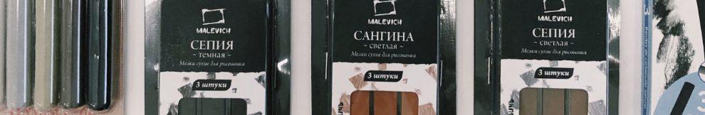 Материалы в магазине «Акварель»
