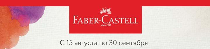 Летний Розыгрыш от Faber-Castell